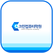 크린컴퓨터학원 icon