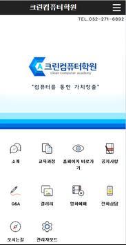 크린컴퓨터학원 poster