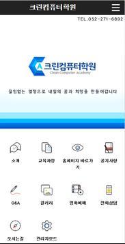 크린컴퓨터학원 apk screenshot