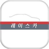 레이스카 icon