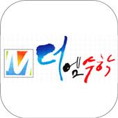 더엠수학양산캠퍼스 icon