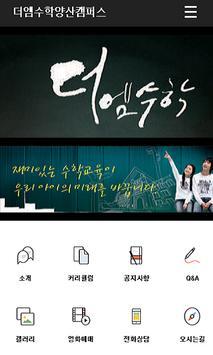 더엠수학양산캠퍼스 poster