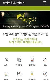 더엠수학양산캠퍼스 apk screenshot