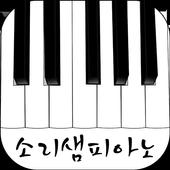 소리샘피아노학원 icon