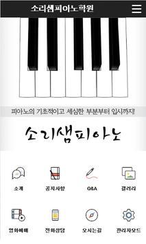 소리샘피아노학원 poster