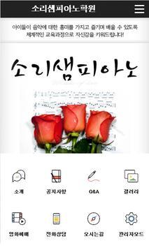소리샘피아노학원 apk screenshot