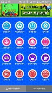 와이마트 산정,연산점 apk screenshot