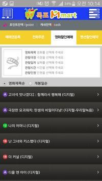 목포마트 apk screenshot
