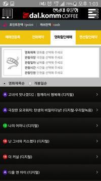 달콤커피 전남대후문점 apk screenshot