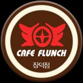 카페프런치 장덕점 icon