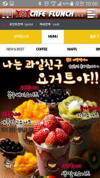 카페프런치 장덕점 apk screenshot