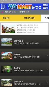영암마트 운암점 apk screenshot