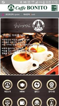 카페보니또 동천점 poster