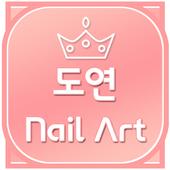 도연네일 icon