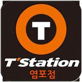 티스테이션 염포점 icon