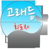 고래등회포차 icon