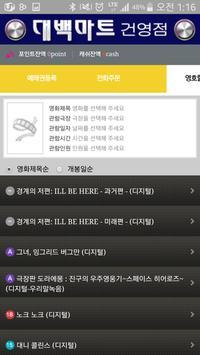대백마트 건영점 apk screenshot