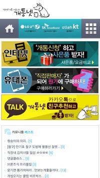 개통넷 : 인터넷가입,휴대폰,커뮤니티 apk screenshot