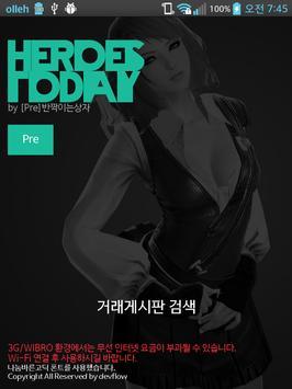 HeroesToday : 마비노기 영웅전 거래 검색 poster