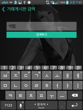 HeroesToday : 마비노기 영웅전 거래 검색 apk screenshot