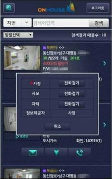 온하우스대구 apk screenshot