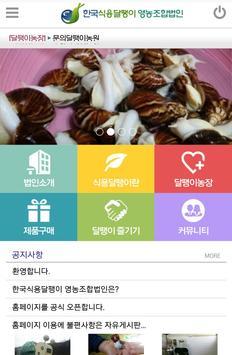 한국식용달팽이 영농조합법인 poster
