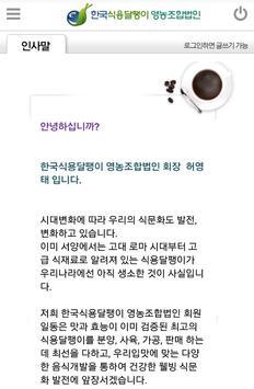 한국식용달팽이 영농조합법인 apk screenshot