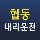 협동대리운전 icon
