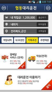 협동대리운전 apk screenshot