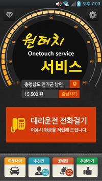 원터치서비스 apk screenshot
