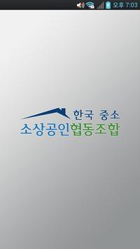 중소협동조합(한국 중소 소상공인 협동조합) poster