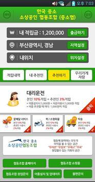중소협동조합(한국 중소 소상공인 협동조합) apk screenshot