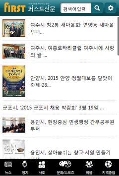 양주 퍼스트신문 apk screenshot