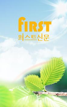 평택 퍼스트신문 poster