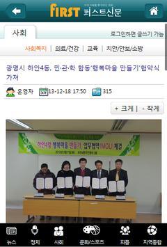 평택 퍼스트신문 apk screenshot