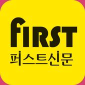 군포 퍼스트신문 icon