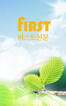 군포 퍼스트신문 poster