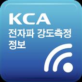 전자파강도측정 정보 icon