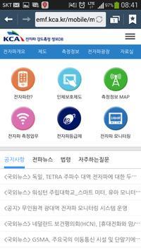 전자파강도측정 정보 poster