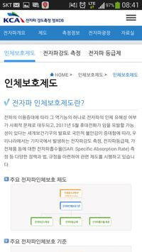 전자파강도측정 정보 apk screenshot
