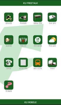 건국대 프리톡 (KU Mobile) for 글로컬캠퍼스 poster