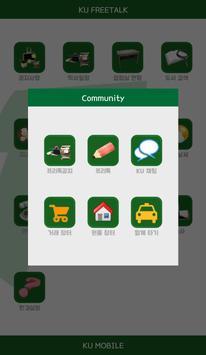 건국대 프리톡 (KU Mobile) for 글로컬캠퍼스 apk screenshot