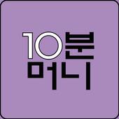 10분 머니 icon