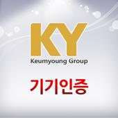 금영 그룹 스마트 인증 icon