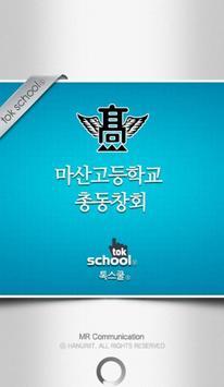 마산고등학교 총동창회 poster