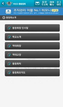 마산고등학교 총동창회 apk screenshot
