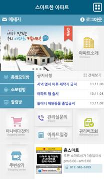 아파트톡 apk screenshot