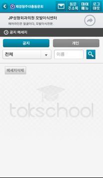 재경청주대학교총동문회 apk screenshot