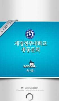 재경청주대학교총동문회 poster