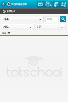 덕원고등학교 총동창회 apk screenshot
